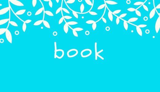 哲学の言葉に困ったことないですか?「哲学用語図鑑」田中正人さんの本