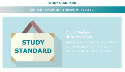 study standard
