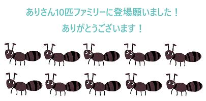 10匹ありで、ありがとう