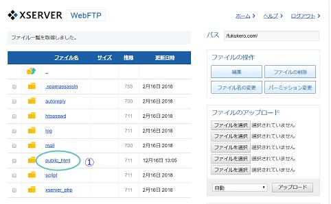 xサーバーファイルマネージャ2