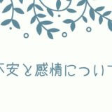 幸福論アイキャッチ1