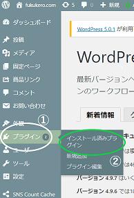 WPプラグイン1