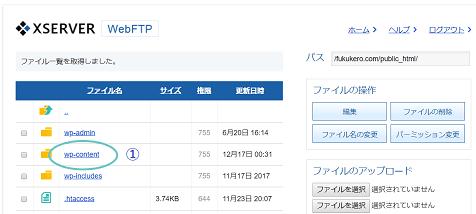 Xサーバーファイルマネージャー3