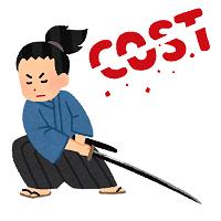 cost_cut_sakugen_samurai