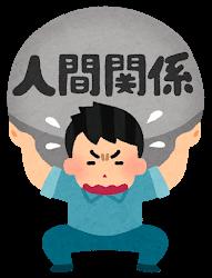omoi_man_ningen_kankei