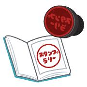 stamp_rally