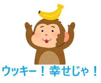 saru-banana-2