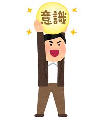 ishiki_takai_man