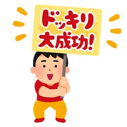 pose_dokkiri_daiseikou
