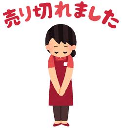 shopping_urikiremashita_woman