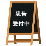 welcome-board